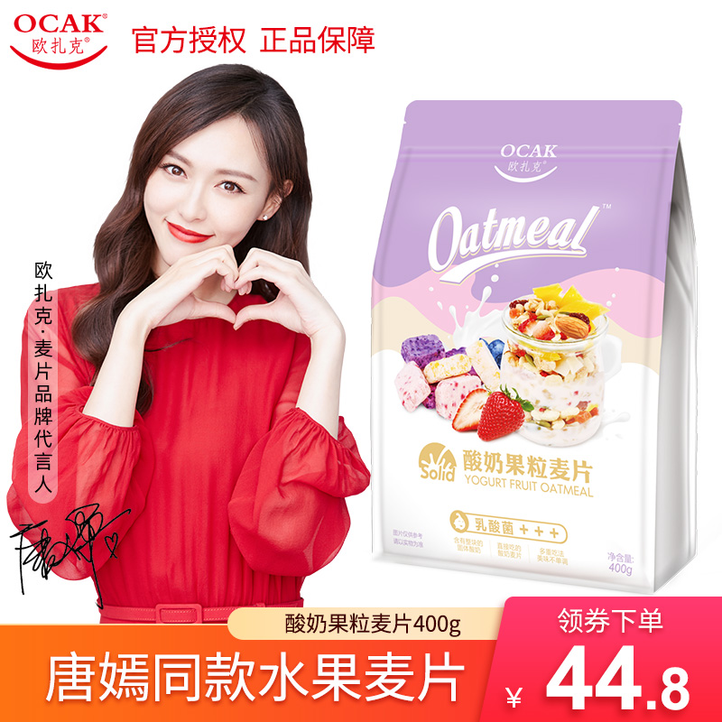 【唐嫣同款】欧扎克酸奶果粒坚果麦片乳酸菌水果燕麦即食代餐早餐