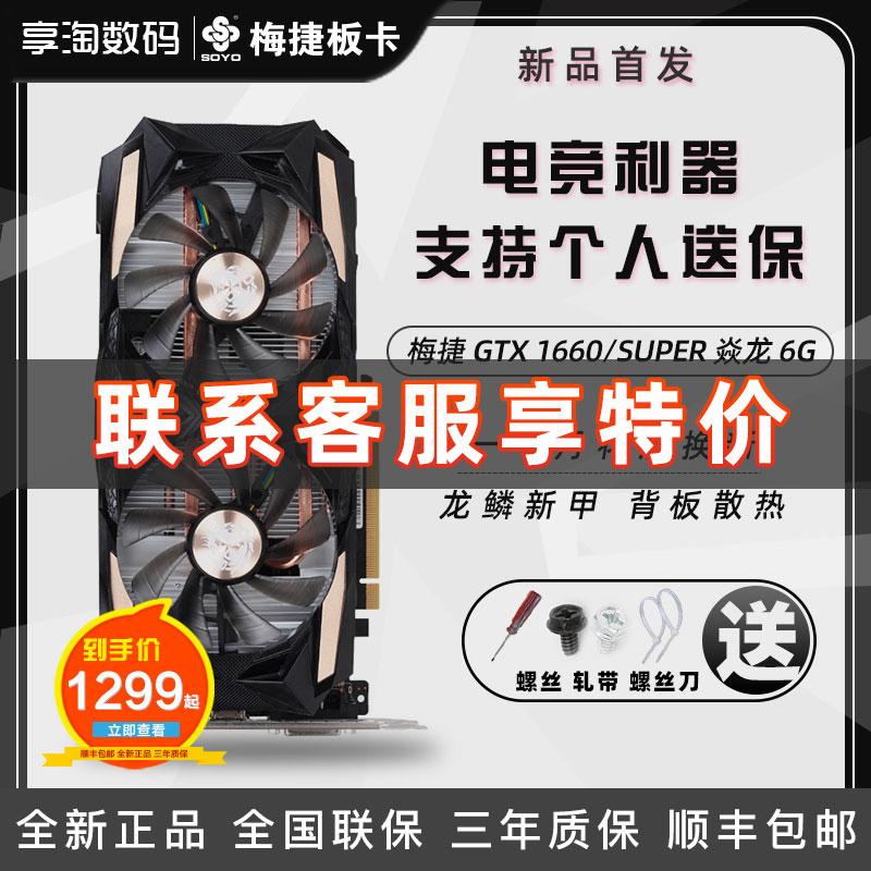 梅捷gtx1660S 6G电脑吃鸡游戏台式机独立显卡组装机Super铭�u电竞