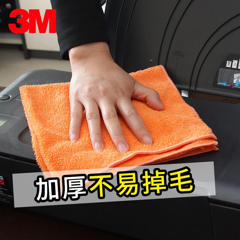 3M擦车毛巾吸水加厚洗车布专用玻璃不掉毛抹布工具汽车用品大全