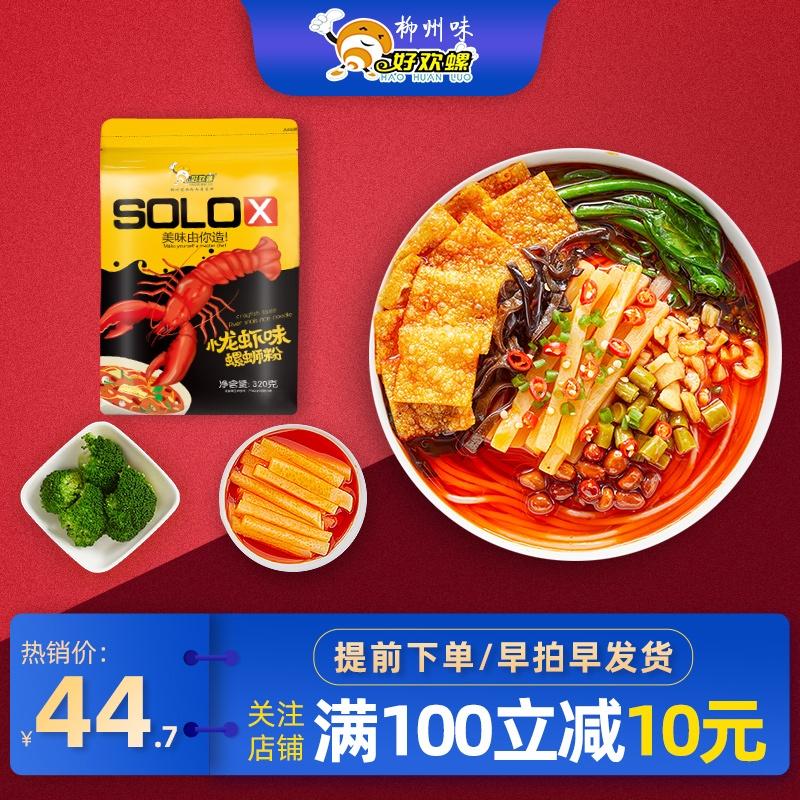 好欢螺螺蛳粉小龙虾口味320g*3袋装鲜香麻辣味广西柳州正宗螺蛳粉