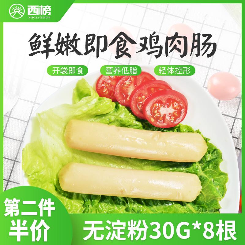 西榜优形鸡胸肉肠健身代餐即食低脂零食低热量无淀粉高蛋白鸡肉肠图片