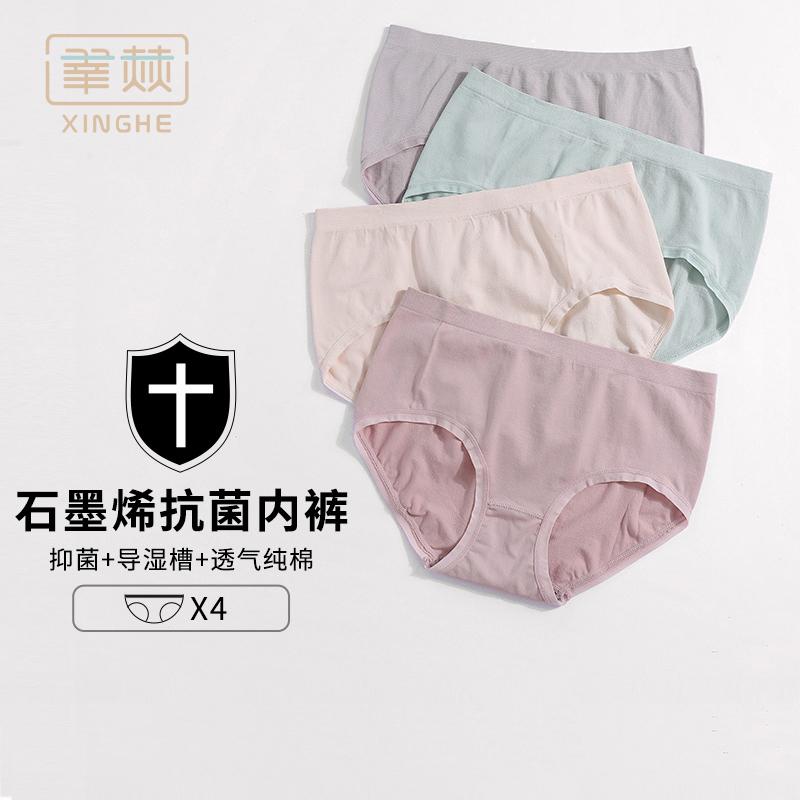 石墨烯内裤女 抗菌 正品少女日系抑菌透气一片式中腰无痕三角裤