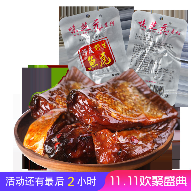 味芝元香辣鱼排26g*30包湖南特产小吃零食洞庭湖即食鱼尾腊鱼块干