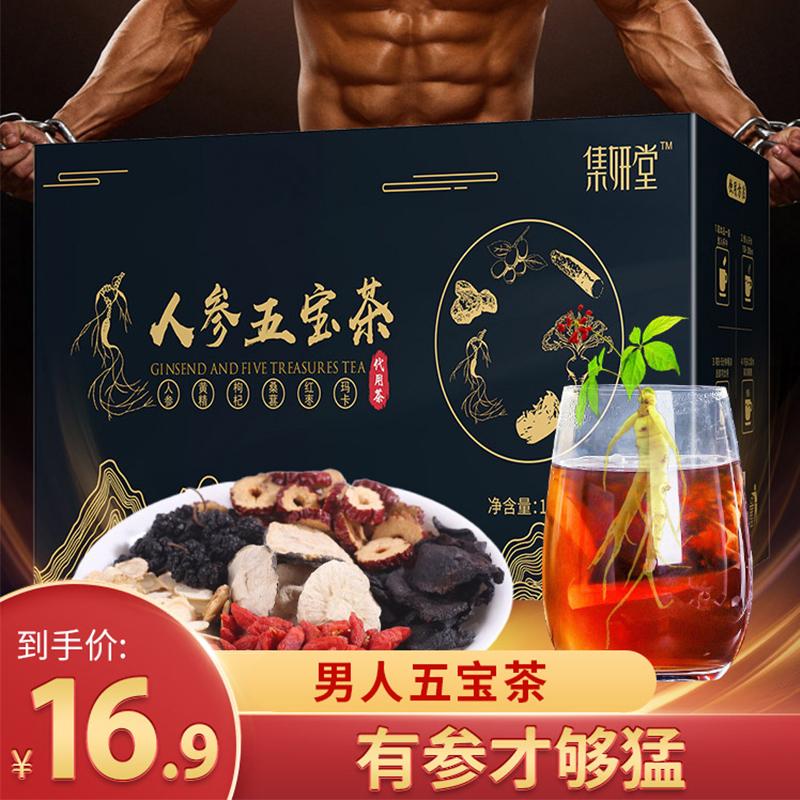 人参五宝茶补品枸杞茶保健男人养生茶男性肾调理玛咖八宝茶