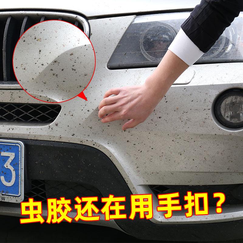 虫胶树胶清洁剂去除树粘鸟屎树脂汽车用除污渍清洗外漆面去污神器