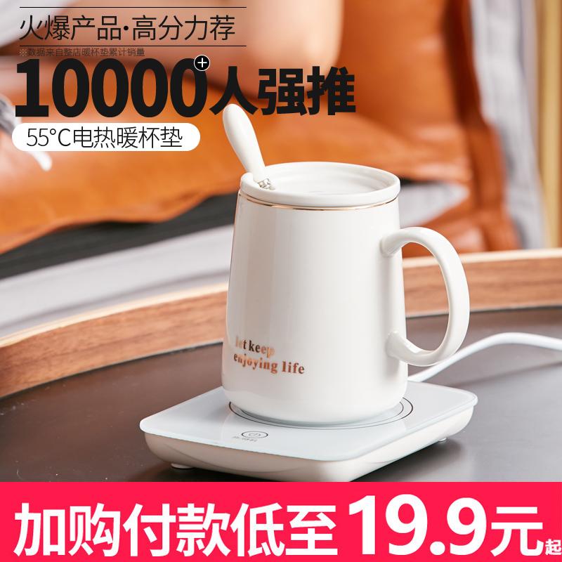 暖暖杯55℃度加热器电保温底座水杯子热牛奶神器自动恒温保暖杯垫