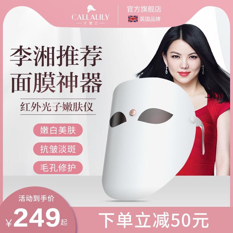 卡蕾兰光子嫩肤仪面部美容仪面膜面罩家用脸部光谱面罩排灯红蓝光