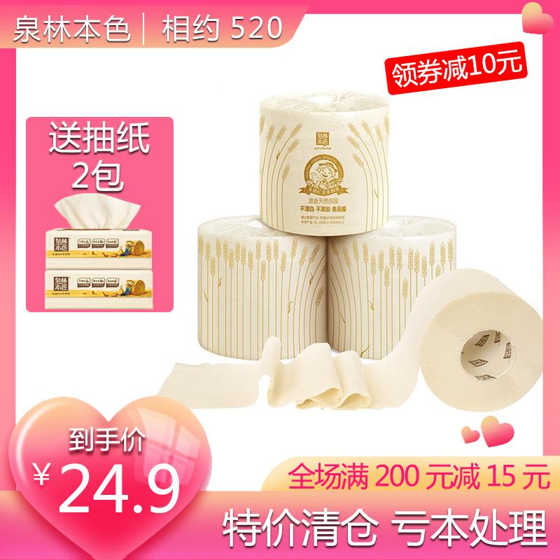 【特价清仓】泉林本色厕纸卫生纸有芯卷纸家用实惠装纸105克20卷