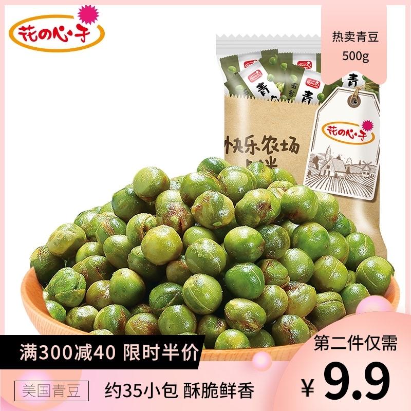 花心子原味蒜香味青豌豆500g 约35小包休闲零食小吃批发一斤装