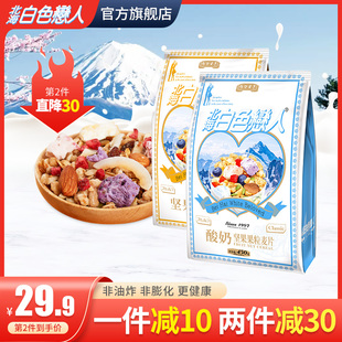 白色恋人酸奶果粒坚果水果燕麦片冲饮即食营养谷物早餐巧克力味
