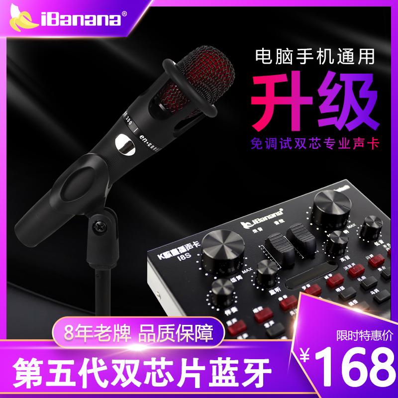 iBanana E300直播设备全套话筒台式电脑主播麦克风套装网红喊麦快手游戏全民K歌录音电容麦声卡唱歌手机专用