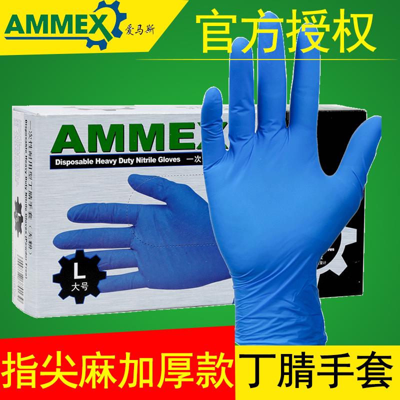 爱马斯一次性耐用型丁腈手套检查劳保橡胶耐磨家务工作医务实验室