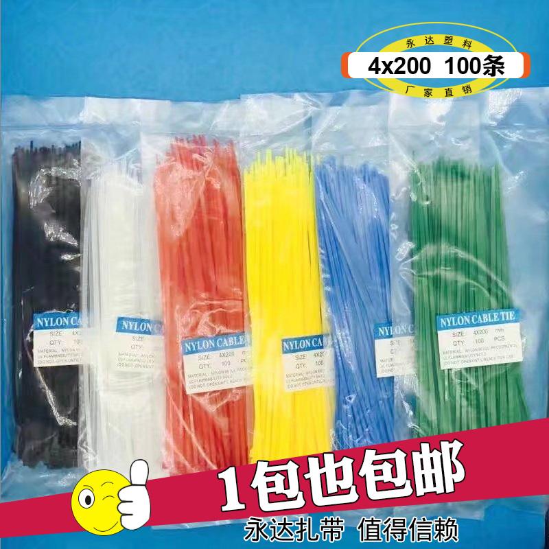 永达扎带4*200mm彩色自锁式尼龙塑料扎带100条红黄蓝绿黑白色