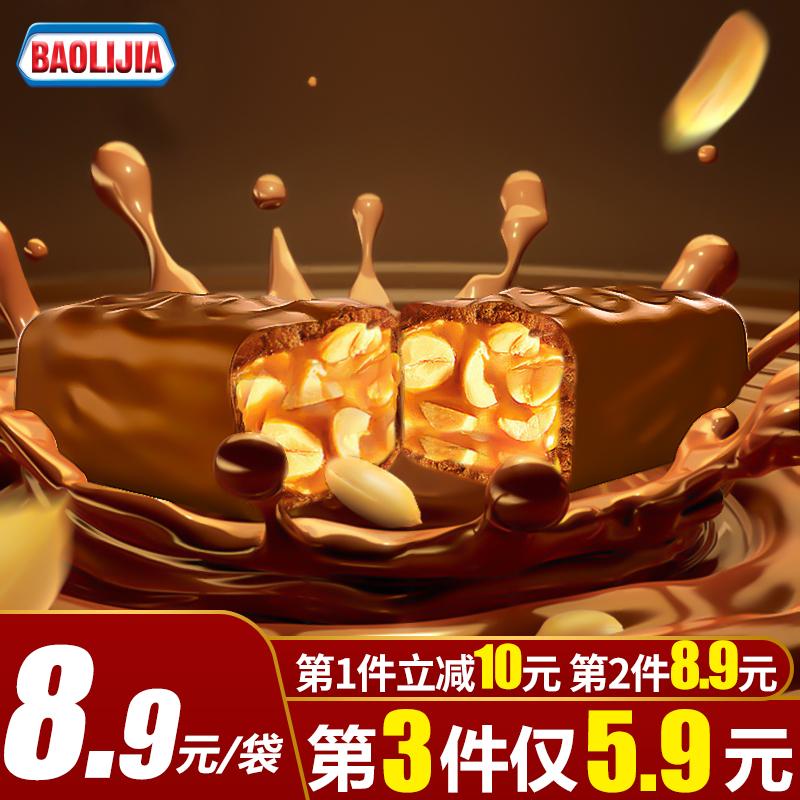 宝利架花生夹心巧克力零食糖果酥心牛轧糖散装喜糖非俄罗斯紫皮糖