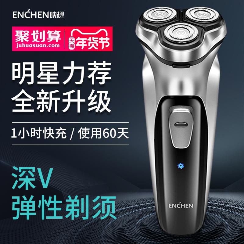小米有品映趣剃须刀电动3D刮胡刀男刀头水洗智能充电式胡须刀男士
