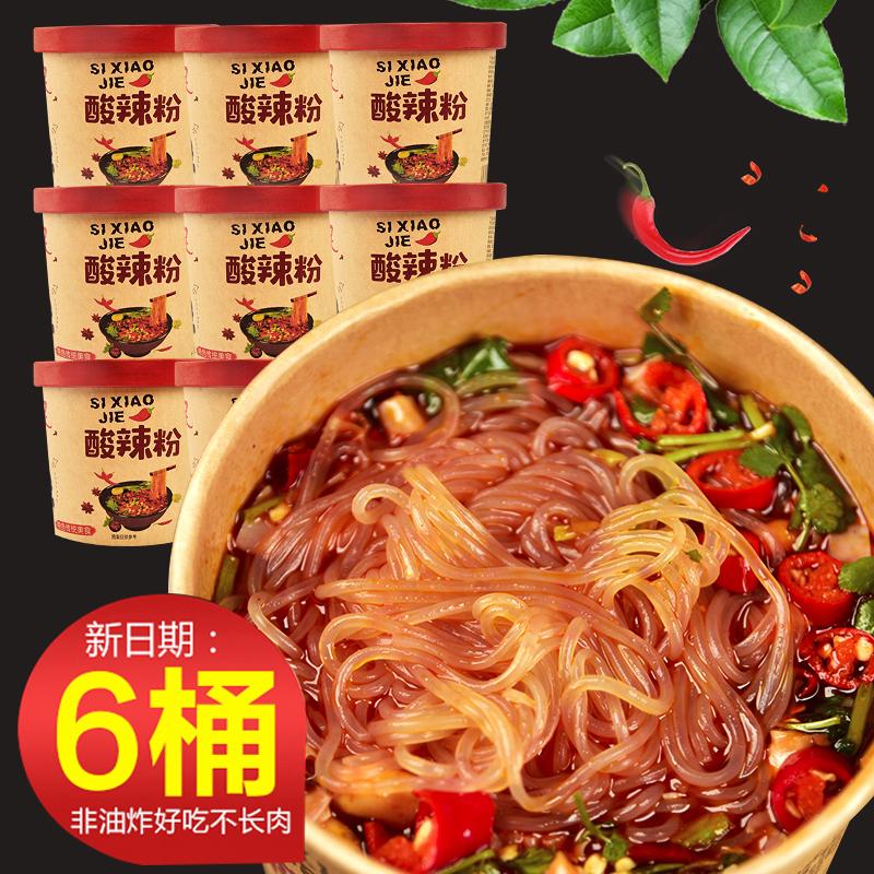 嗨吃家酸辣粉6桶装整箱网红正宗重庆红薯粉丝米线方便面速食泡面