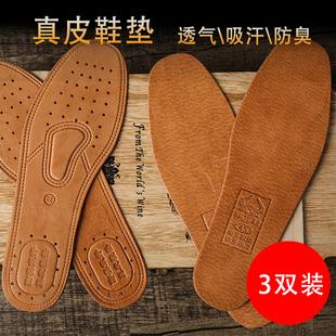 3-5双装 真皮防臭鞋垫男女款吸汗除臭透气减震加厚牛皮猪皮皮鞋垫图片