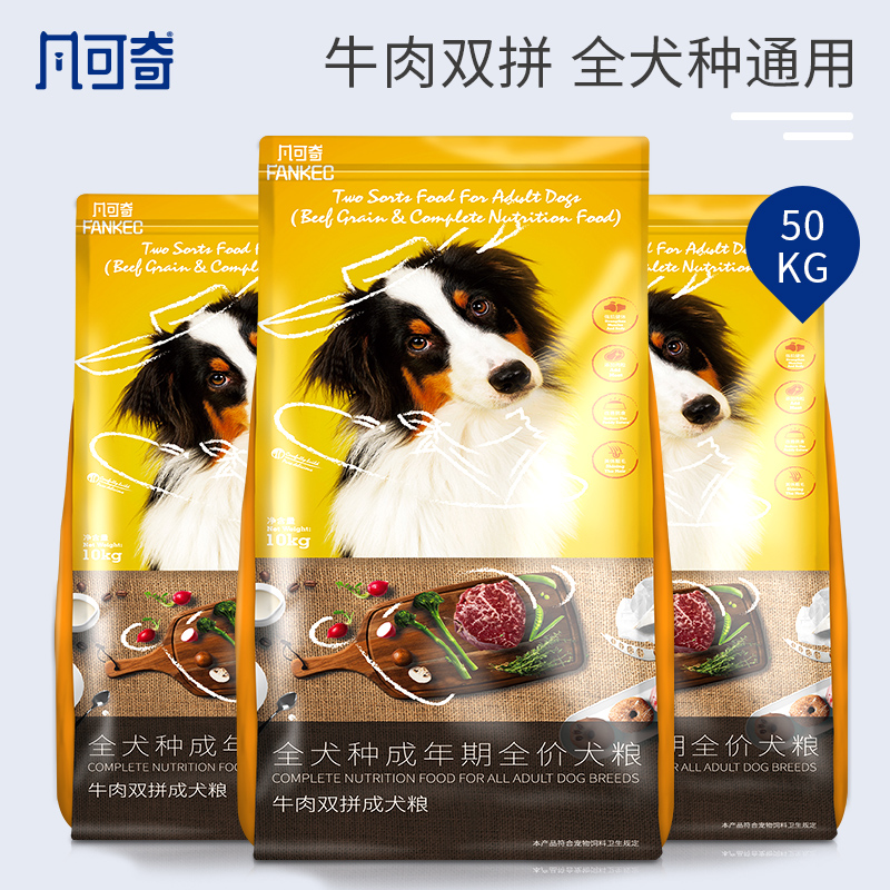 凡可奇狗粮通用型40斤20装幼犬金毛拉布拉多边牧专用100斤大包装
