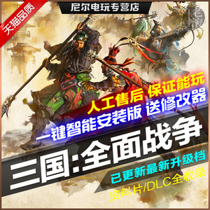 Total War Three Kingdoms Chinese version Full DLCs Free Steam Send modifier PC PC stand-alone game