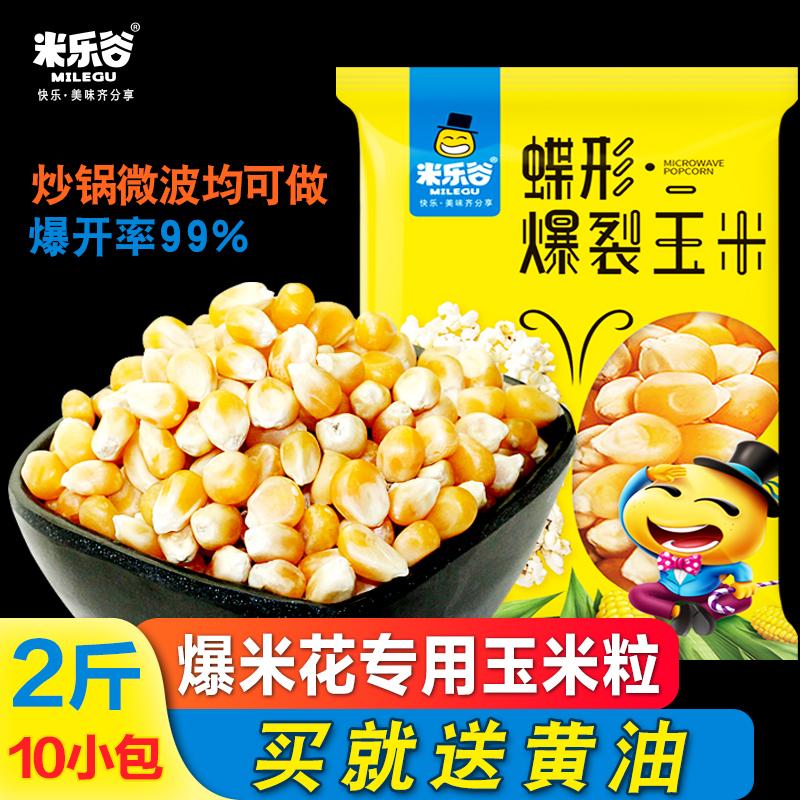 米乐谷2斤10袋装爆米花玉米粒微波炉专用爆裂小干玉米苞米花家用