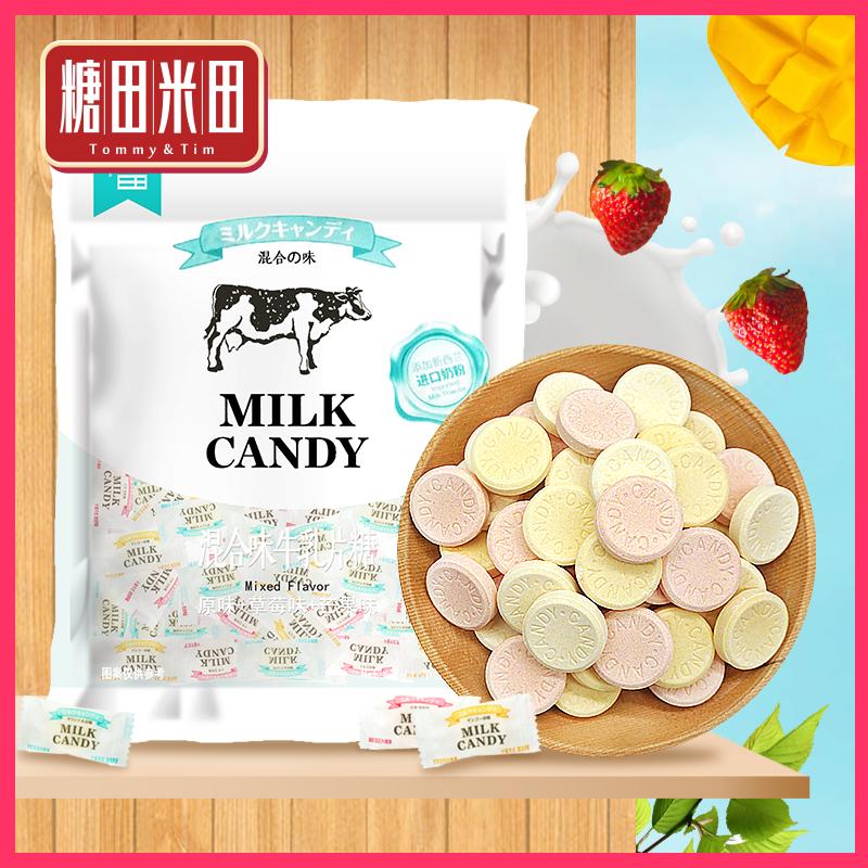 糖田米田牛乳片干吃奶片糖儿童健康零食美味牛奶糖散装牛奶味糖果