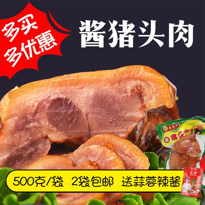 酱猪头肉卤味猪头肉猪脸熟食酱猪头肉脯真空即食零食500g两件包邮