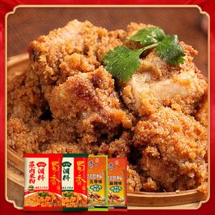 蜀香粉蒸肉米粉调料包五香麻辣蒸肉粉家用商用蒸排骨牛肉羊肉料包