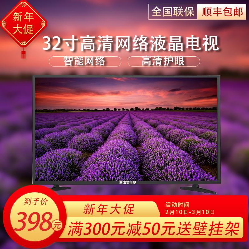 [¥488]王牌32寸液晶电视机30/43/50/55网天猫淘宝优惠券50元值得买