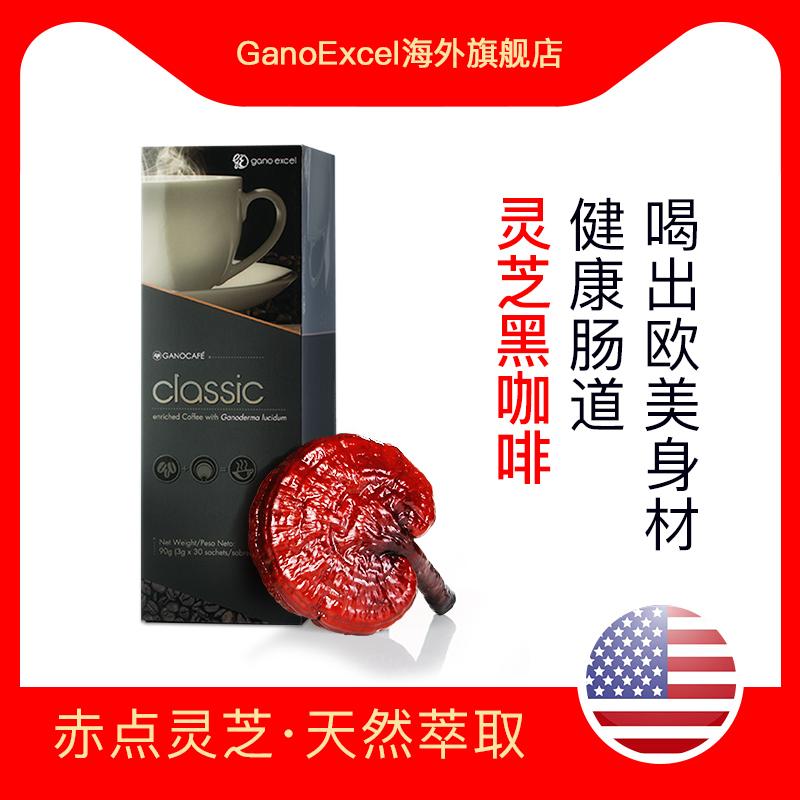 美国Gano Excel赤点灵芝黑咖啡特浓无蔗糖速溶健身运动gano excel