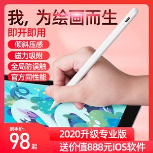 apple pencil电容笔ipad笔细头2020pro二代8苹果2019平板一代3触屏2触控air4手写mini5绘画1手机7通用ipencil