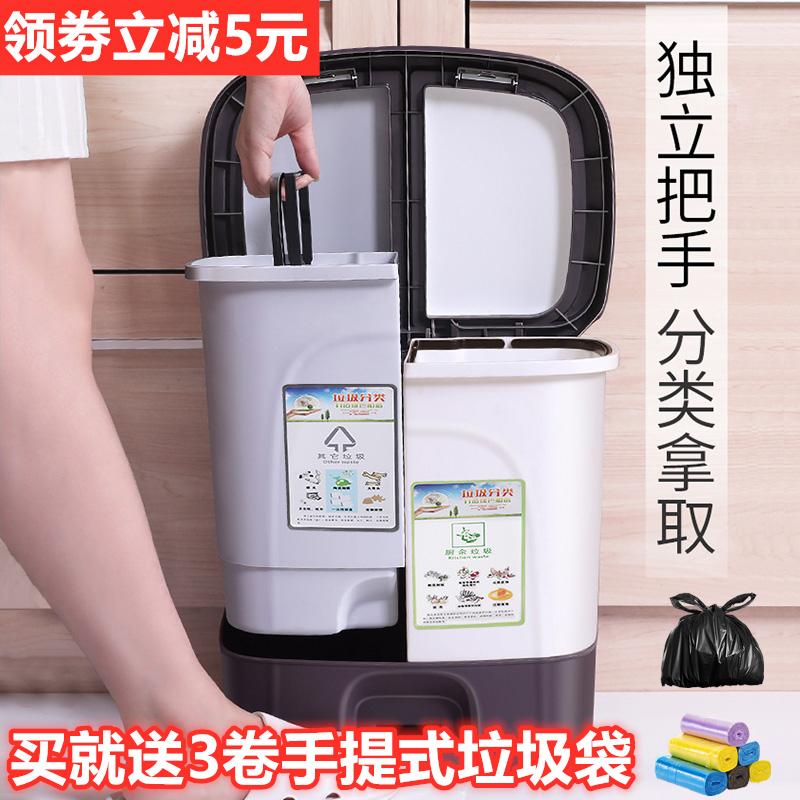 干湿分离分类垃圾桶双桶脚踏式家用客厅厨房带盖大号居家垃圾筒