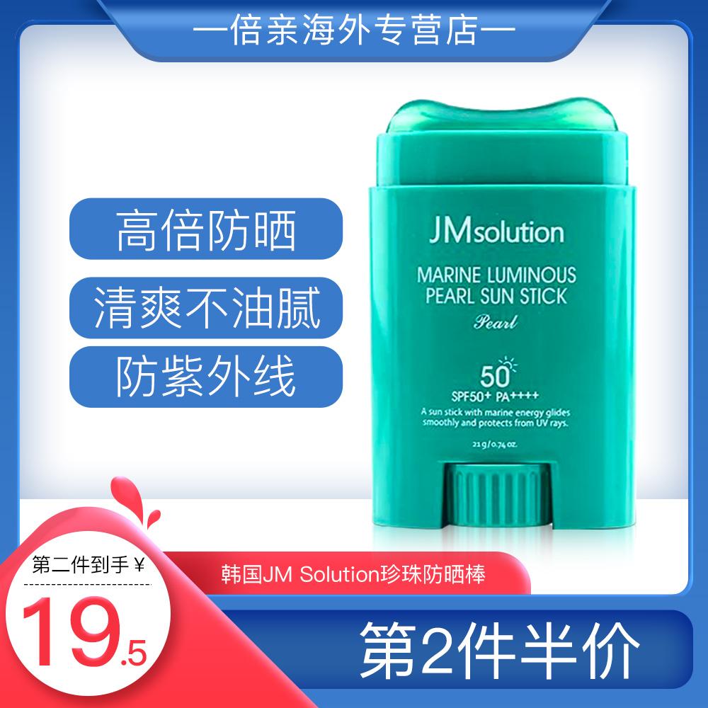 韩国JM Solution珍珠海洋防晒棒女清爽户外防晒防水放紫外线SPF50