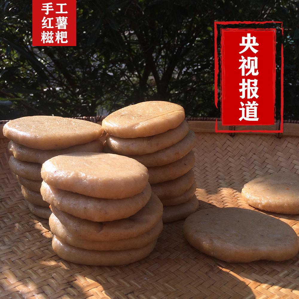 湖南溆浦龍潭特產紅薯糍粑純手工糯米小糍粑手打年糕 手沖 白粑粑