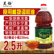 昊裕宁夏食用植物胡麻物理压榨5711香2.ab用胡麻+玉米油