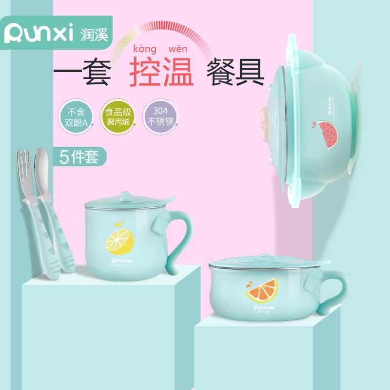 润溪儿童餐具套装 保温注水碗辅食碗勺婴儿宝宝不锈钢防摔吸盘碗
