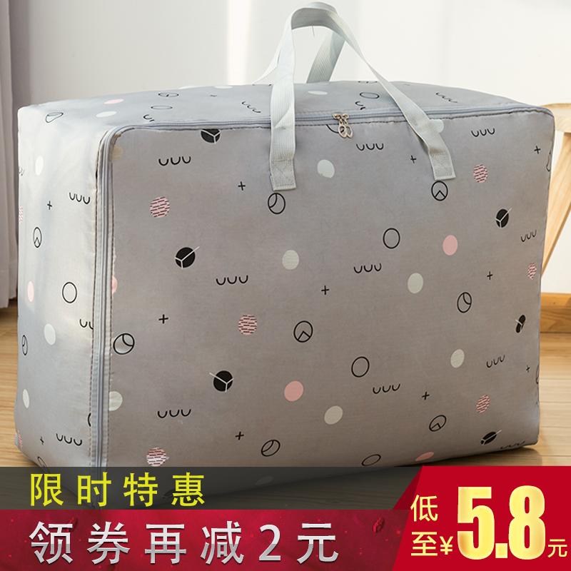 牛津布装棉被子的收纳袋子大号防潮衣服行李打包搬家整理袋衣物袋 天猫优惠券:满3元减2元