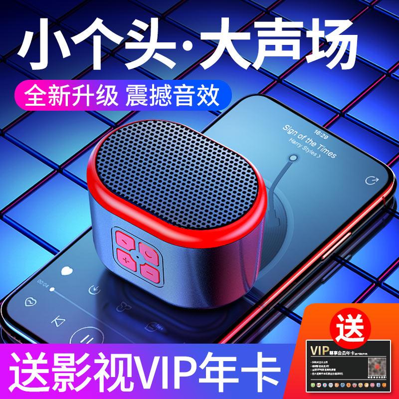 迷你无线蓝牙音箱便携式收音机微信收钱收款二维码语音播报器扩音提示小音响大音量家用3d环绕低音炮户外小型