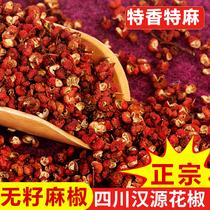 四川汉源大红袍花椒包邮500克干红花椒粒麻椒食用特级特麻磨粉面