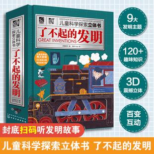 正版 了不起的发明 儿童科学探索立体书 3-6-8岁儿童3D立体翻翻书 少儿科学启蒙书中国儿童百科全书 一二年级小学生课外阅读科普书