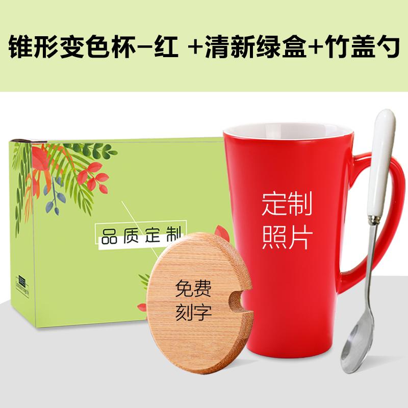 大锥变色杯定制印照片创意个性diy马克杯子订制相片加热变色水杯