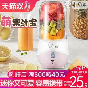 小贝熊便携式榨汁机家用水果小型充电迷你炸果汁机电动学生榨汁杯图片