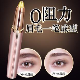 充电式电动修眉刀修剪神器女士自动刮眉仪美容修剪器剃毛仪器