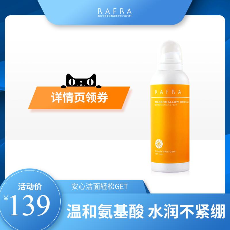 RAFRA氨基酸洗面奶女深层清洁毛孔温和泡沫洁面慕斯敏感洗面奶男