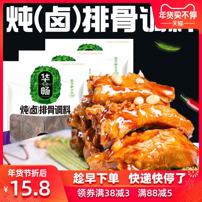 炖排骨调料卤肉料包炖肉调料八角大料卤味调料秘制家庭卤40g×3袋
