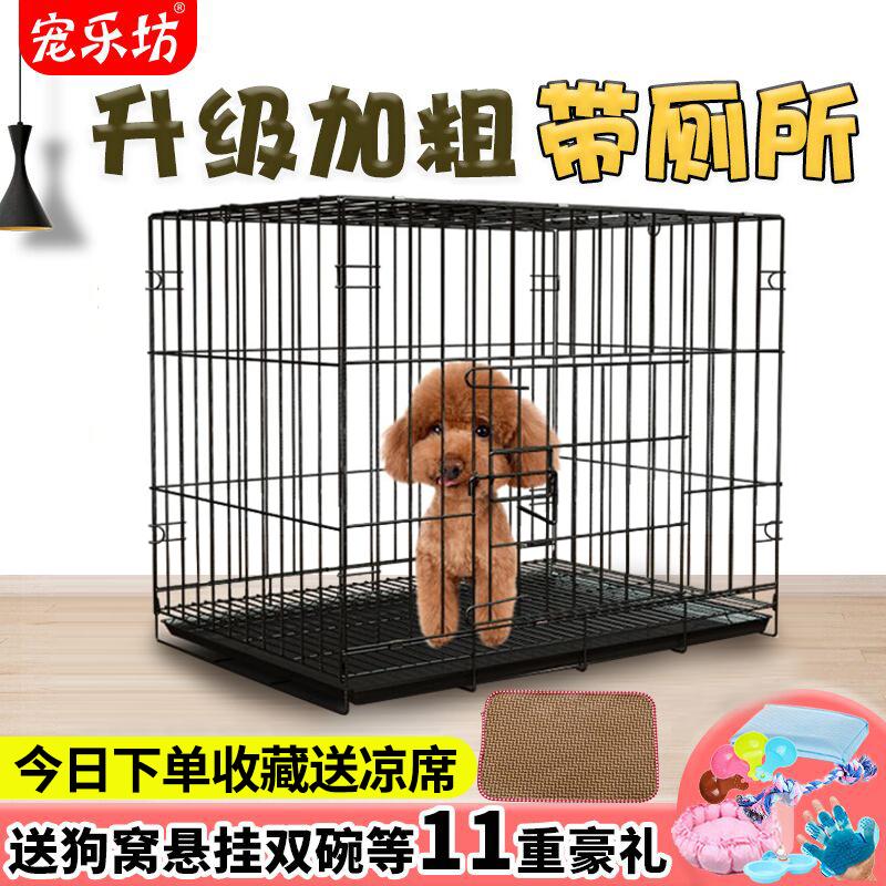 狗笼子泰迪小型犬带厕所家用室内宠物猫笼兔子中大型犬猫别墅狗笼