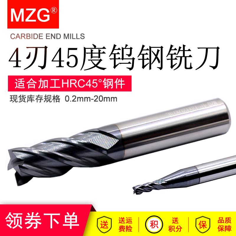 MZG合金45度黑色涂层钨钢铣刀加长数控CNC铣床高速直角平底锣刀
