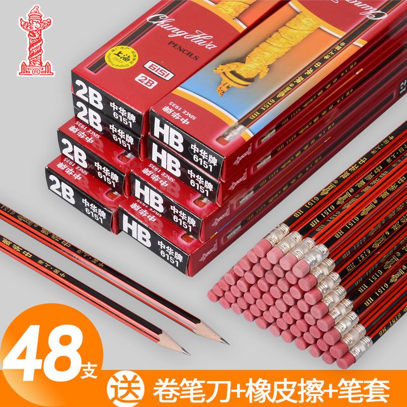 中华铅笔 HB铅笔小学生 无毒2b素描美术铅笔 幼儿园儿童写字绘图橡皮头矫正2比铅笔考试用中华牌铅笔正品套装