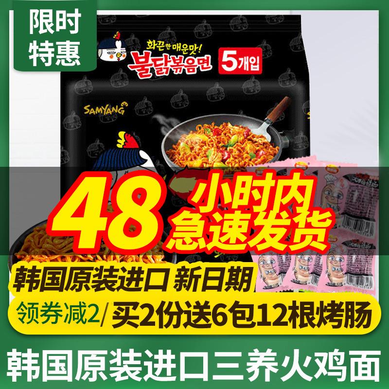 正宗韩国进口三养火鸡面奶油芝士味超辣变态爆辣速食整箱正常发货