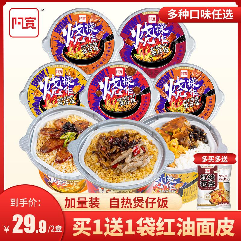 阿宽自热米饭煲仔饭懒人速食方便网红夜宵即食自助小火锅2盒装
