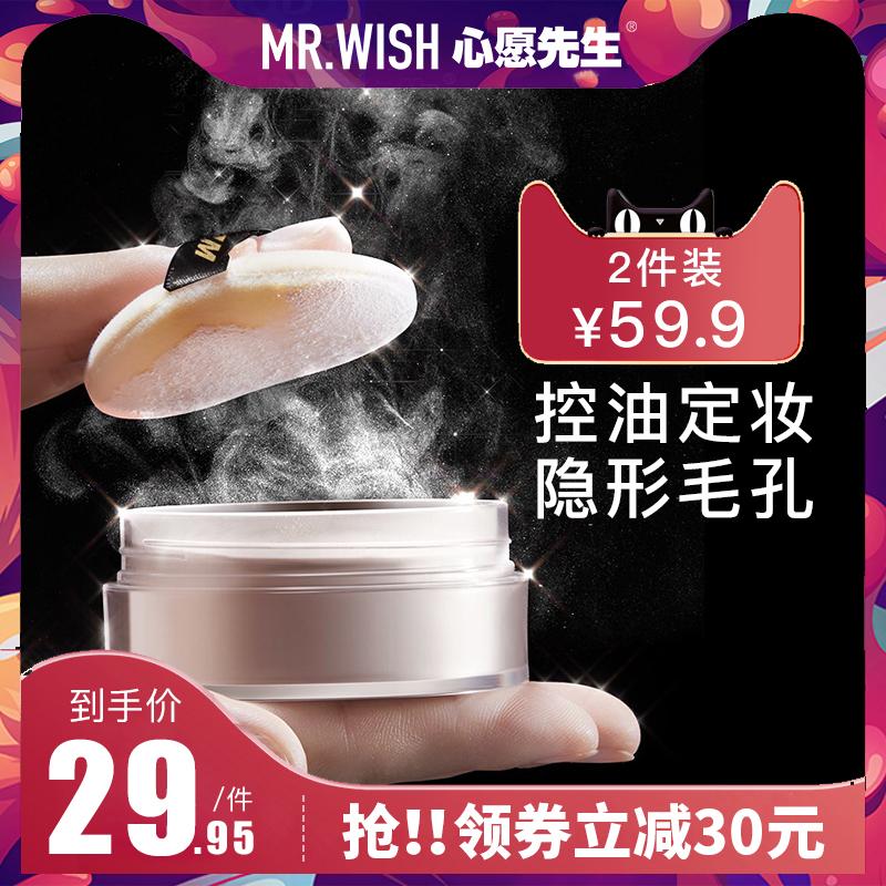 [¥39.9]Mr.wish心愿先生珠光定妆粉控油女持久干粉防水粉扑学生脱妆散粉